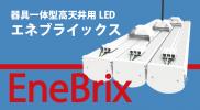 器具一体型高天井用水銀灯代替LED照明エネブライックス
