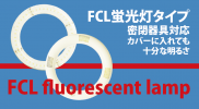 FCL蛍光灯タイプLED照明